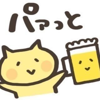 飲み・ご飯行きませんか!?(≧∀≦)