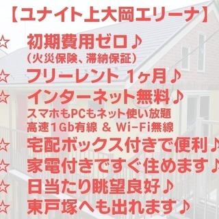 【3/31まで】初期費用ゼロとフリーレント!築浅☆上大岡駅徒歩圏内...