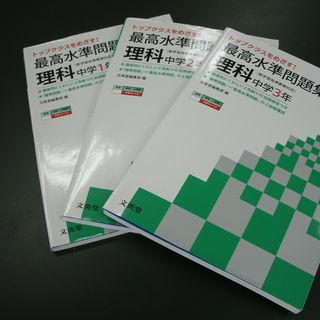 中学理科問題集 シグマベスト 1~3年 計3冊
