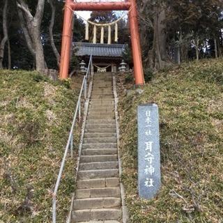 日本に一社の耳の神社 代理参拝です