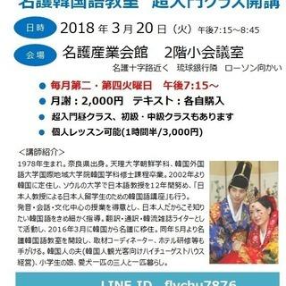 名護韓国語教室2018年新クラス開講!