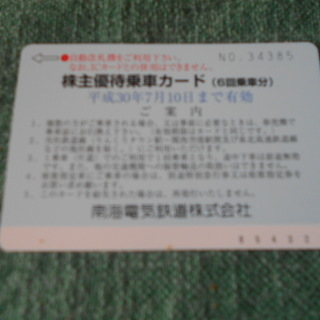 南海電車株主優待乗車カード(6回乗車分)平成30年7月10日まで