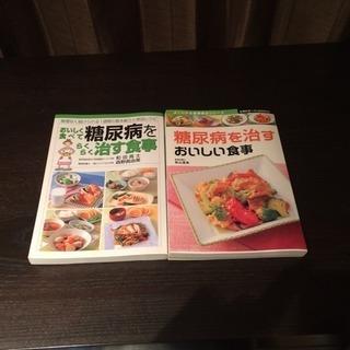 健康、糖尿病予防、血糖値、野菜フルーツジュース本 4冊セット