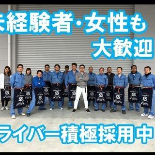 岐阜でトラックドライバーになるなら セーフティーサービス!!15t...