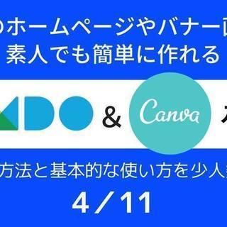 豊橋【Jimdo&Canva入門講...