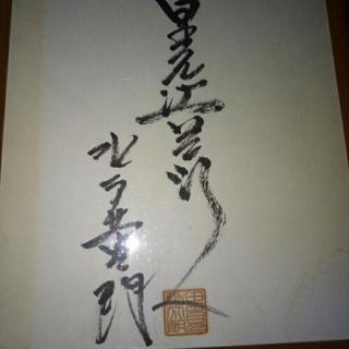 里見浩太朗写真集★サイン色紙セット
