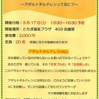 3/17開催 生きづらさからの解放 ~アダルトチルドレンってなに?~