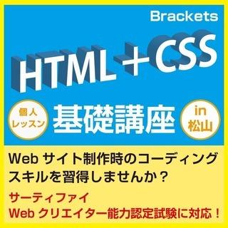 【松山】「HTML+CSS」が学べるKOパソコン教室