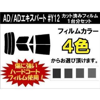 日産 ADバン ADエキスパート NV150AD   Y12型用...