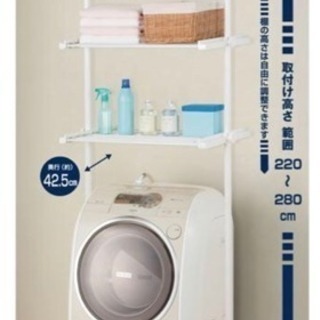 【新品】つっぱり 洗濯機ラック ニトリ