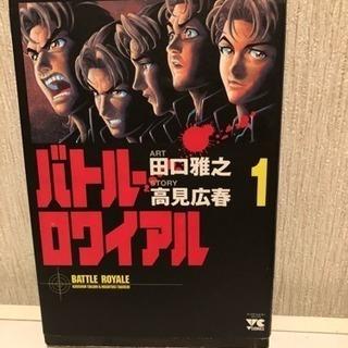 バトルロワイアル全巻セット!