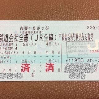 青春18きっぷ(18切符)3回分