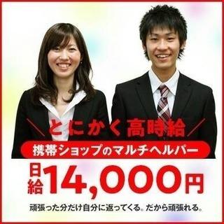 携帯販売スタッフ大募集‼️【福岡】