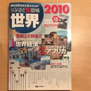 なるほど知図帳2010
