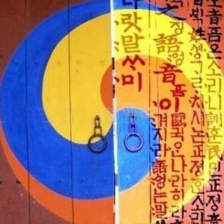 西船橋中級学習者サークル【土曜日夜】🌸下総中山&西船橋韓国語サークル