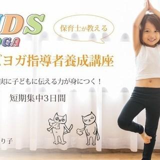 【4/27-29】キッズヨガ指導者養成講座(3日間)