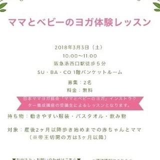 【無料】3/3 ママとベビーのヨガ体験レッスン・向日市