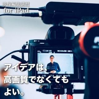 Youtuber・音楽アーティスト必見!映像編集 for iPad...