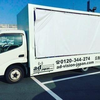 ADトラックドライバーさん急募😖‼️