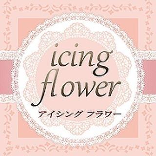 【icing flower】お花モチーフのレッスン開催中♪