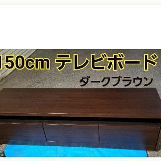 【美品】150cm テレビボード ローボード テレビ台 ダークブラウン