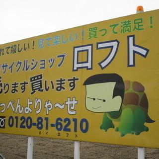 【店舗】リサイクルショップロフト