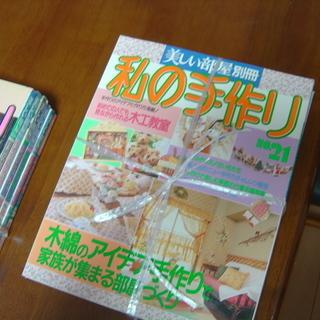 「美しい部屋」の別冊『私の手作り』シリーズ差し上げます。