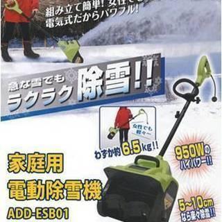 家庭用電動除雪機 アドフィールド ADD-ESB01