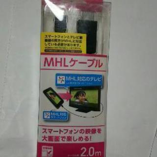 MHLケーブル
