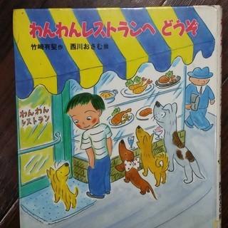 絵本50円一冊