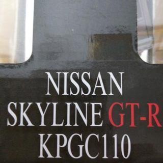 レア‼️★未使用ケンメリ★スカイラインGTR - 売ります・あげます