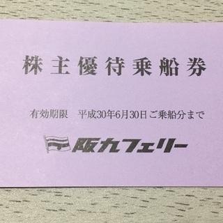 阪急フェリー 株主優待乗船券
