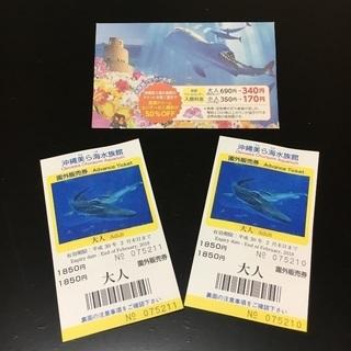 沖縄 美ら海水族館 入場券 チケット ※至急!※