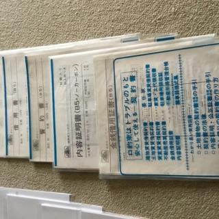 【法令用紙、儀礼用紙】金銭借用書 内容証明 誓約書 契約書表紙 ...