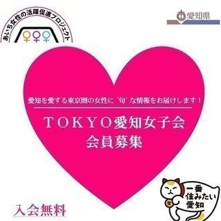 「TOKYO愛知女子会」の会員募集