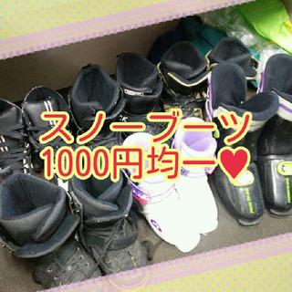 スノーブーツ♥1000円均一