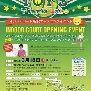 テニスクラブのインドア完成イベント