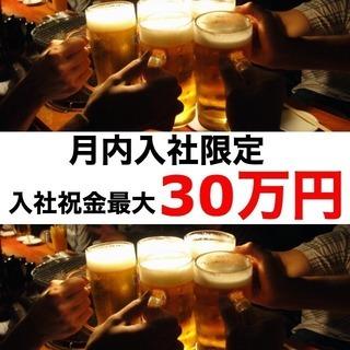 『再募集』月給30万円スタート!!