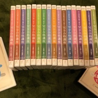 日本語教師能力検定完全合格講座DVD