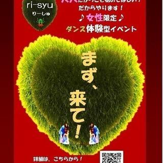 3/11(日)宮崎市で開催!体と心の健康の為に選ぶはダンス!「まず...