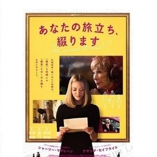 映画「あなたの旅立ち、綴ります」映画鑑賞券 2枚組