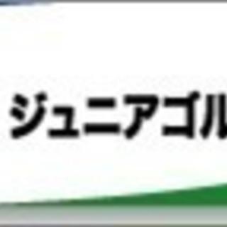 ヨネックスジュニアゴルフアカデミー蒲田校