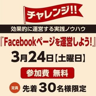 効果的に運営する実践ノウハウ『チャレンジ!Facebookページを...