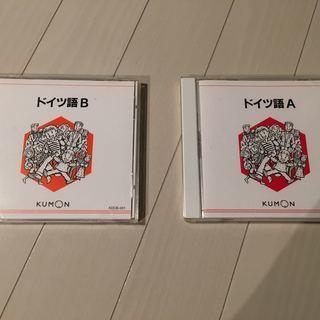 【値下げ】公文のドイツ語コースCD 2枚セット 初級 A・B