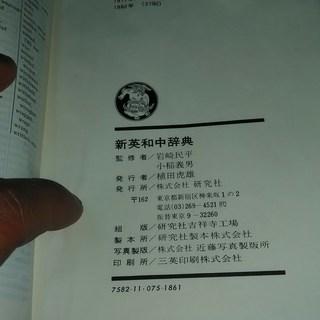 ■新英和中辞典■第四版■1977年