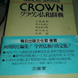 ■美品ほぼ不使用■クラウン仏和辞典■初版1978