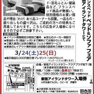 ★3/24(土)25(日)フランスベッド・新宿アイランド『ベッド&...