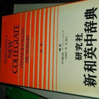 美品ほぼ不使用■研究社 新和英中辞典 第三版■1983