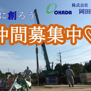 【年休109日・年2回賞与有】横浜市周辺土木施工管理 経験者募集【...