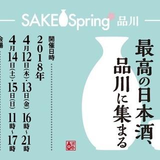 SAKE Spring品川2018 開催!